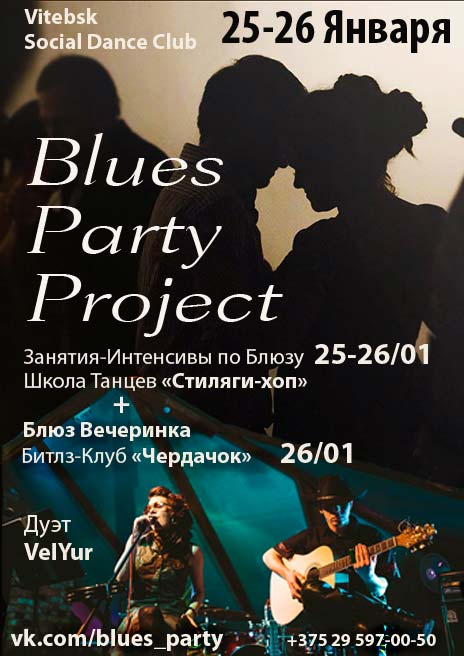 25-26 ЯНВАРЯ 'BLUES PARTY PROJECT